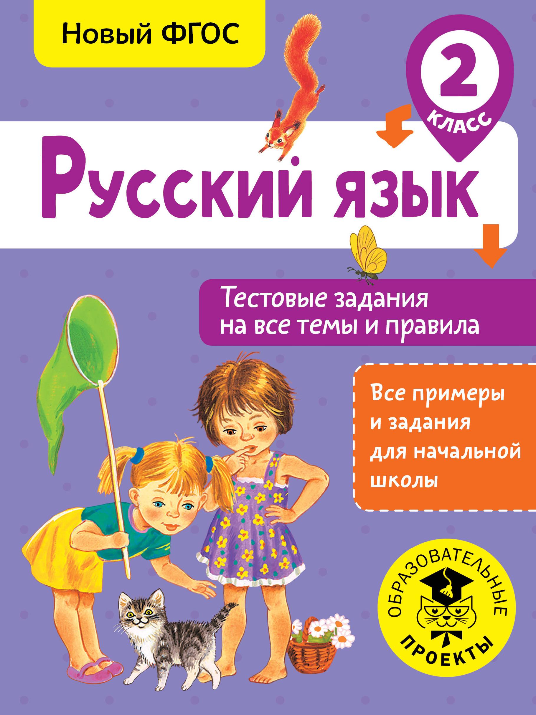 С. П. Сорокина Русский язык. Тестовые задания на все темы и правила. 2 класс