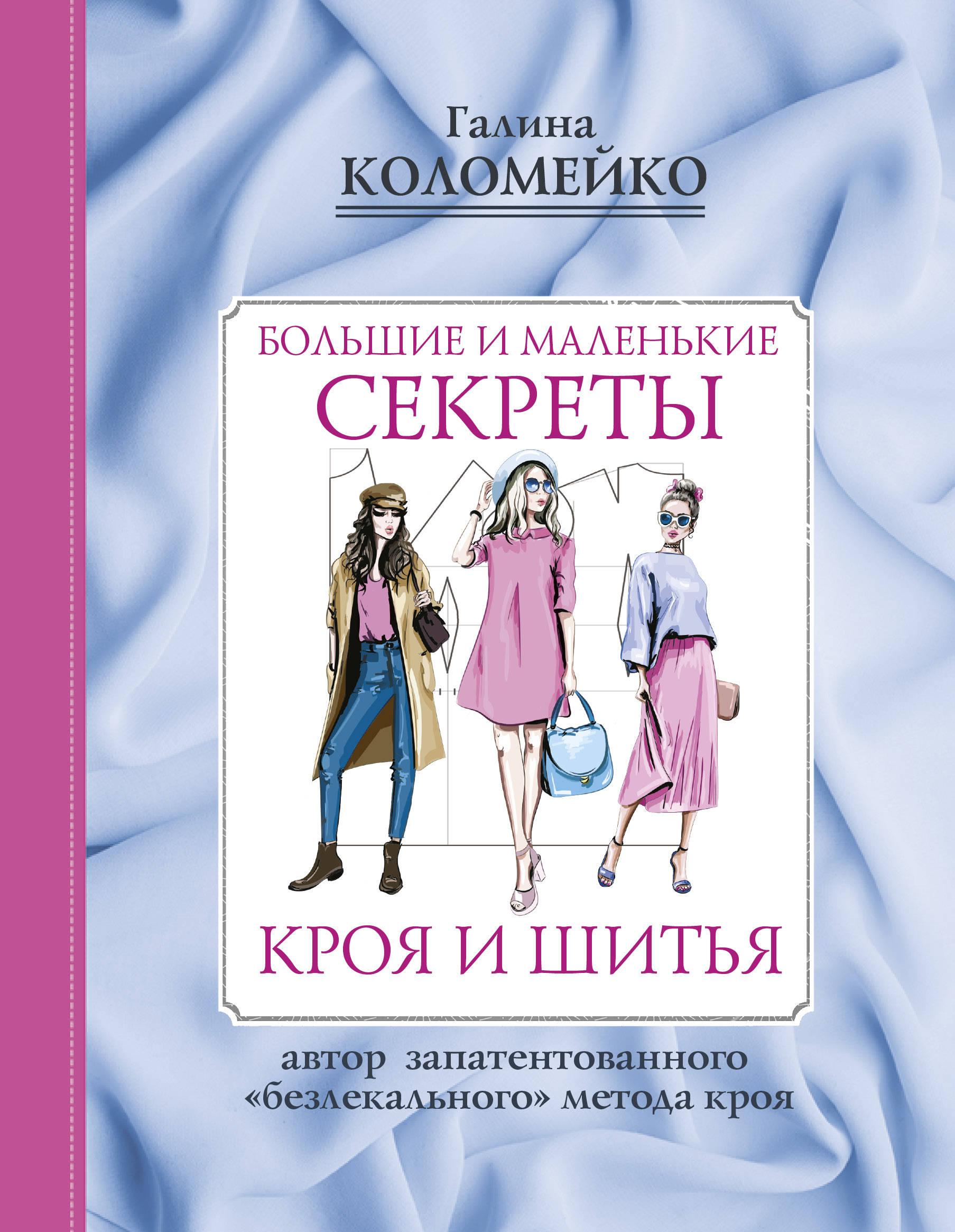 Г. Л. Коломейко Большие и маленькие секреты кроя и шитья