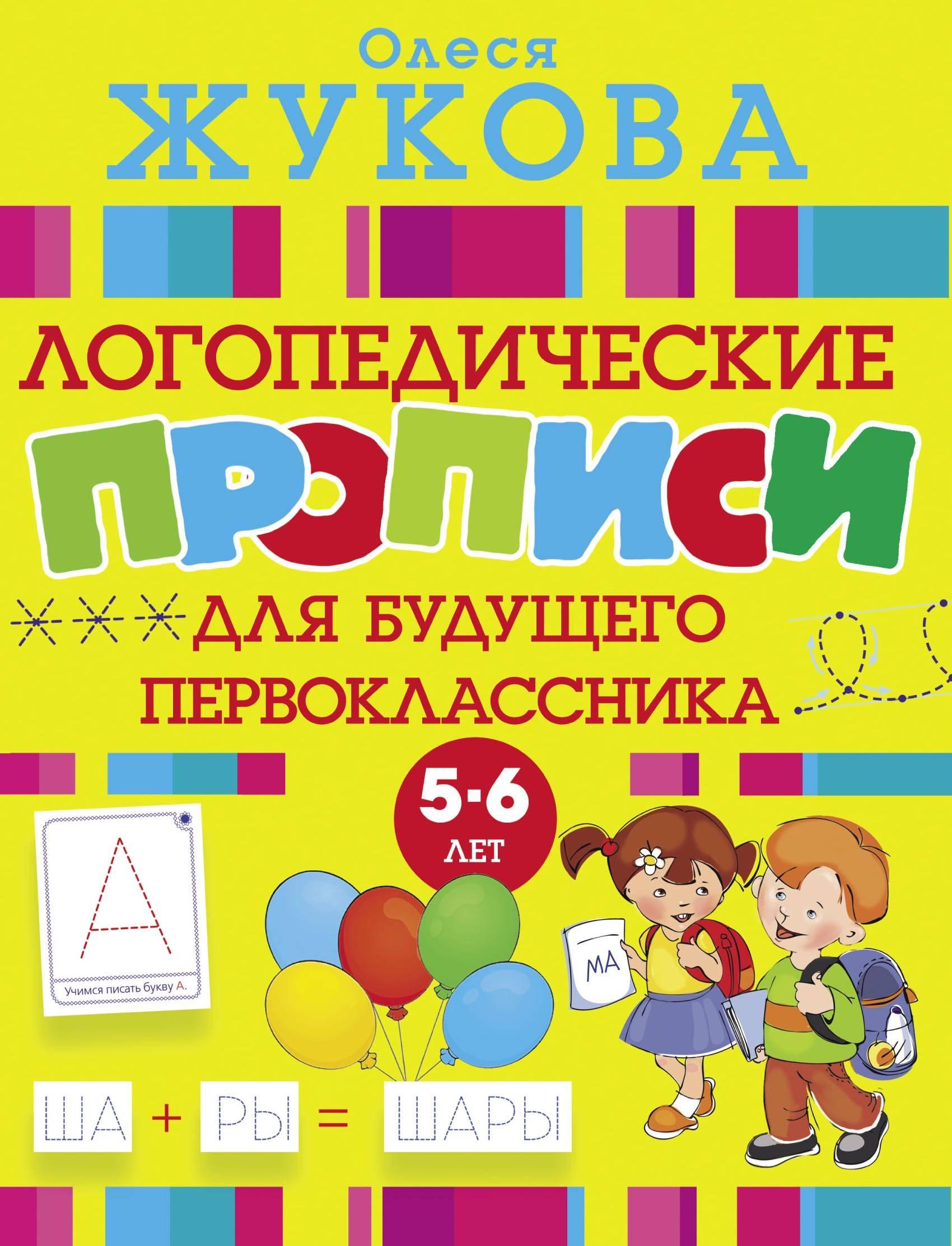 Олеся Жукова Логопедические прописи для будущего первоклассника