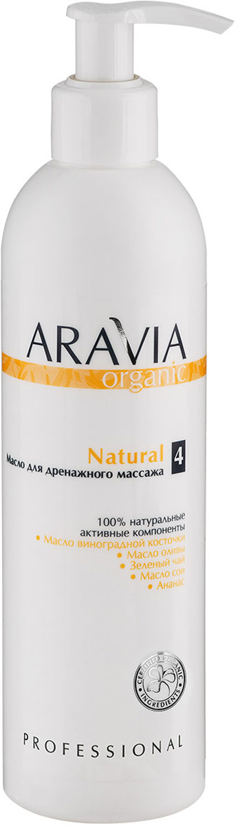 Aravia Organic Масло для дренажного массажа Natural, 300 мл