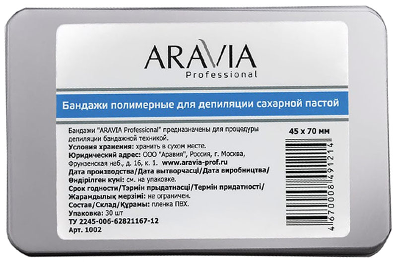 Aravia Professional Бандаж для процедуры шугаринга 45 х 70 мм, 30 шт домашний шугаринг aravia professional бандаж для процедуры шугаринга 45x70mm 1002