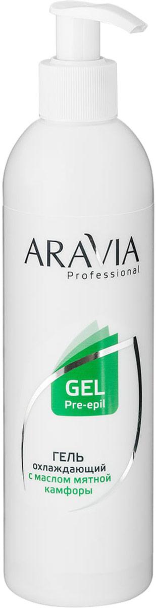 Aravia Professional Гель охлаждающий с маслом мятной камфоры, 300 мл тальк пудра охлаждающий с маслом мяты mint talc powder 150 мл aravia professional