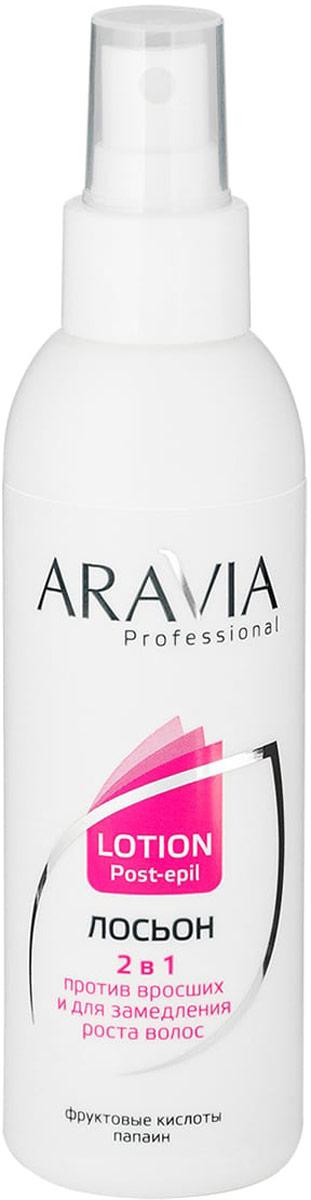 Aravia Professional Лосьон 2 в 1 против вросших волос и для замедления роста волос с фруктовыми кислотами, 150 мл пилинг для тела с фруктовыми кислотами 150 мл aravia professional уход за телом
