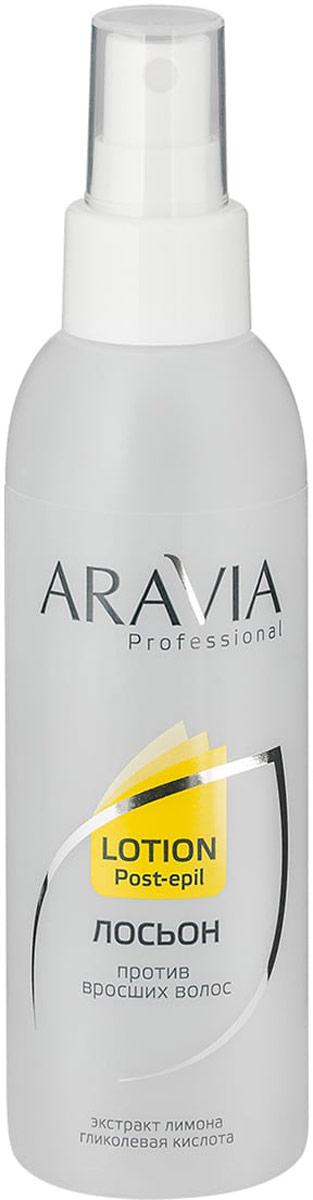 Aravia Professional Лосьон против вросших волос с экстрактом лимона, 150 мл все цены