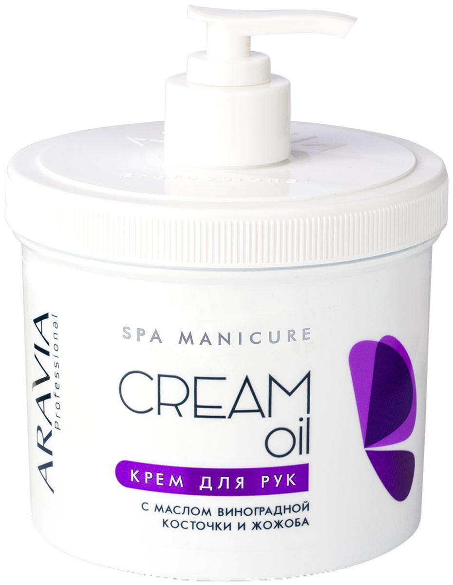 Aravia Professional Крем для рук Cream Oil с маслом виноградной косточки и жожоба, 550 мл