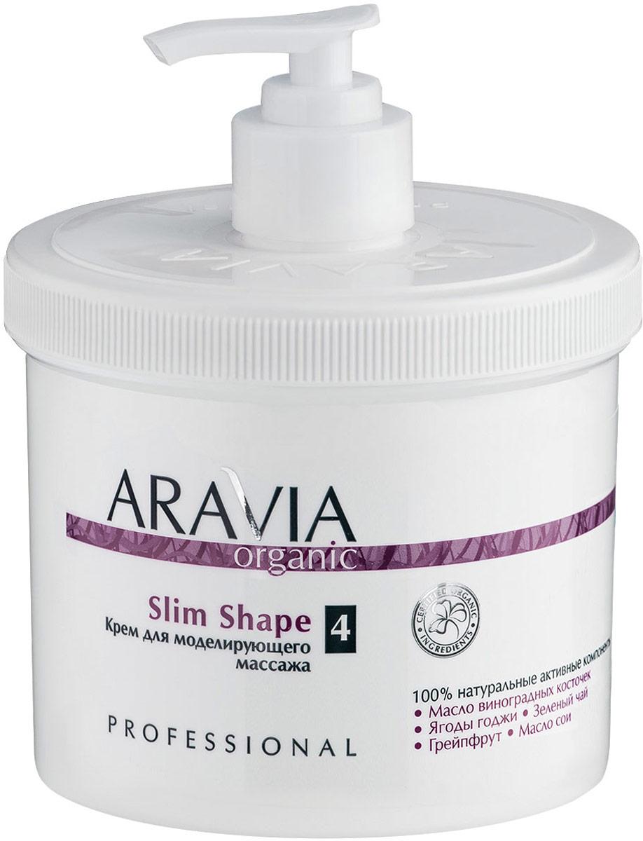 Aravia Organic Крем для моделирующего масссажа Slim Shape, 550 мл крем для моделирующего масссажа aravia professional organic slim shape 550 мл