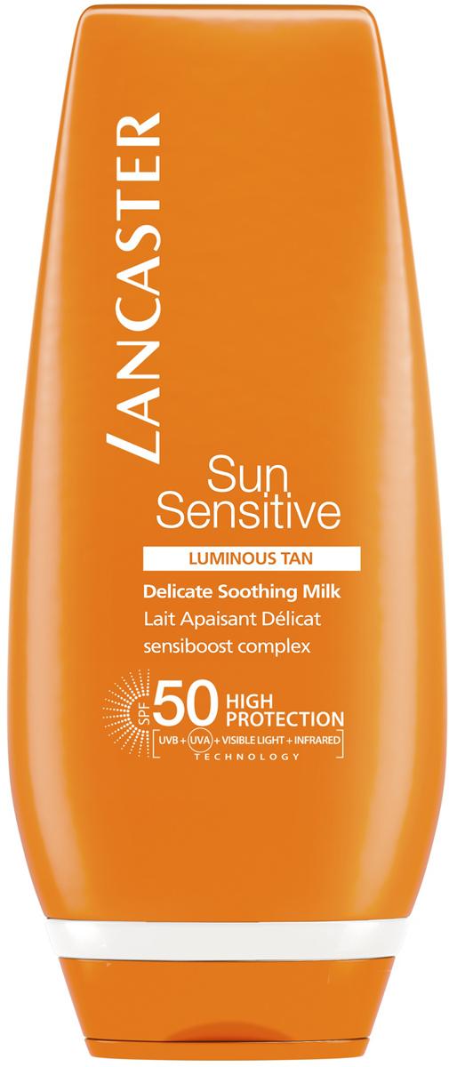 Lancaster Sun Sensitive Нежное молочко для тела для чувствительной кожи SPF 50, 125 мл нежное молочко для тела для чувствительной кожи spf 50 sun sensitive 125 мл
