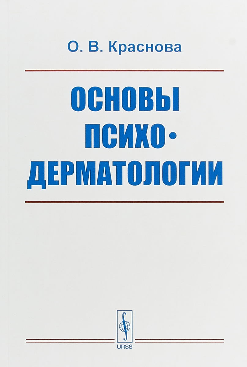 Основы психодерматологии | Краснова Ольга Викторовна
