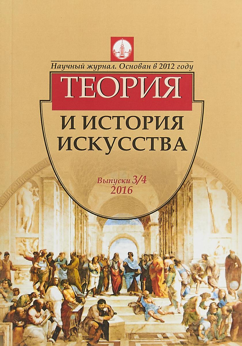 А. П. Лободанова Теория и история искусства № 3,4