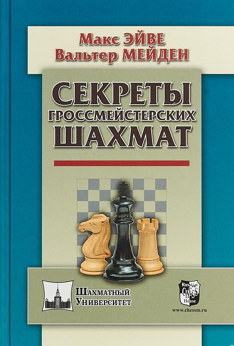Макс Эйве, Вальтер Мейден Секреты гроссмейстерских шахмат