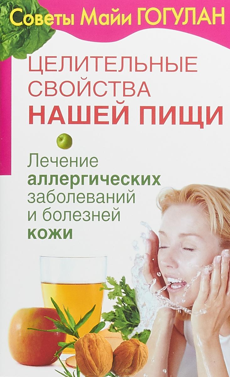 Майя Гогулан Лечение аллергических заболеваний и болезней кожи йога терапия лечение и профилактика аллергических заболеваний