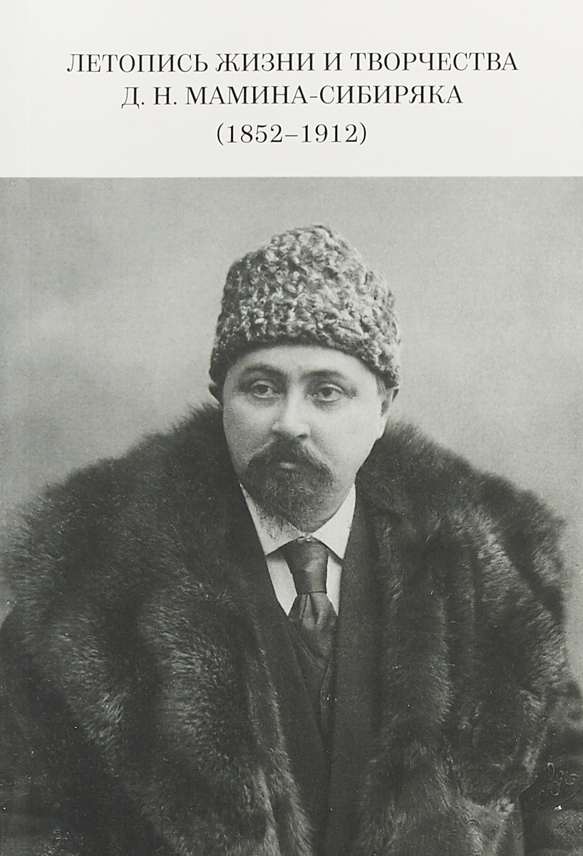 В. В. Горева Летопись жизни и творчества Д. Н. Мамина-Сибиряка (1852-1912)