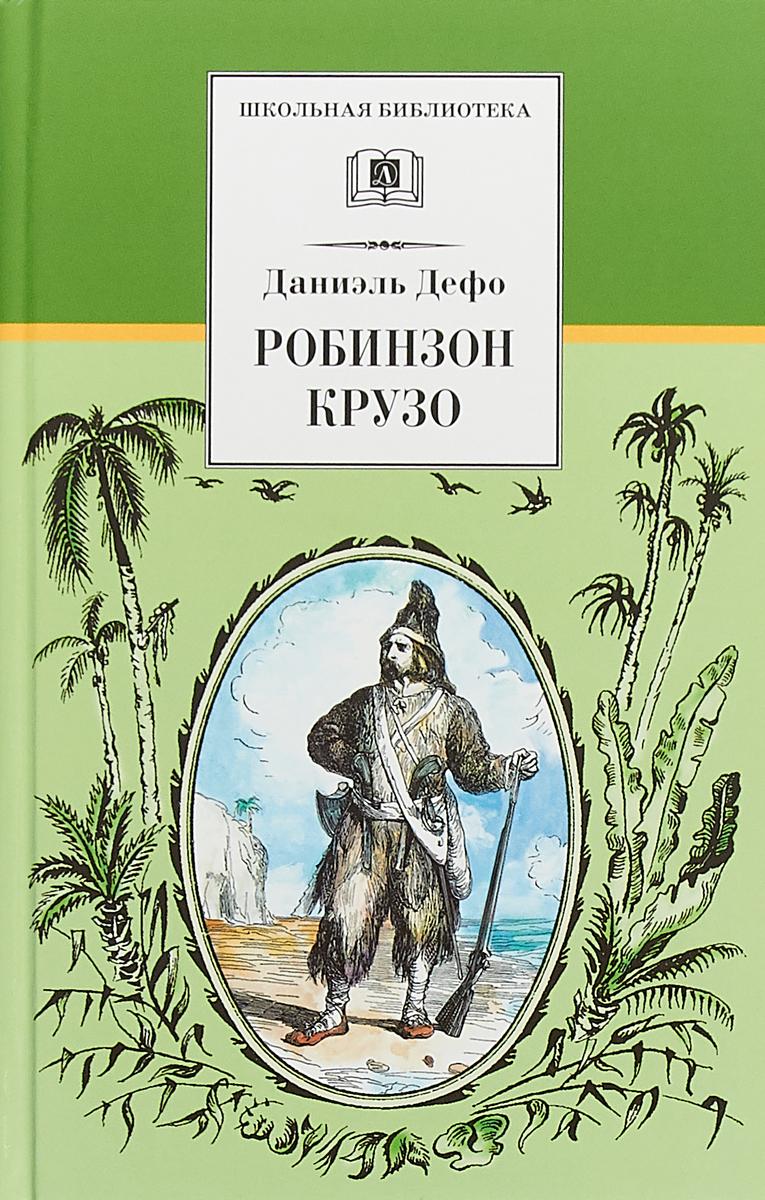 Даниель Дефо Робинзон Крузо роман канушкин дети робинзона крузо