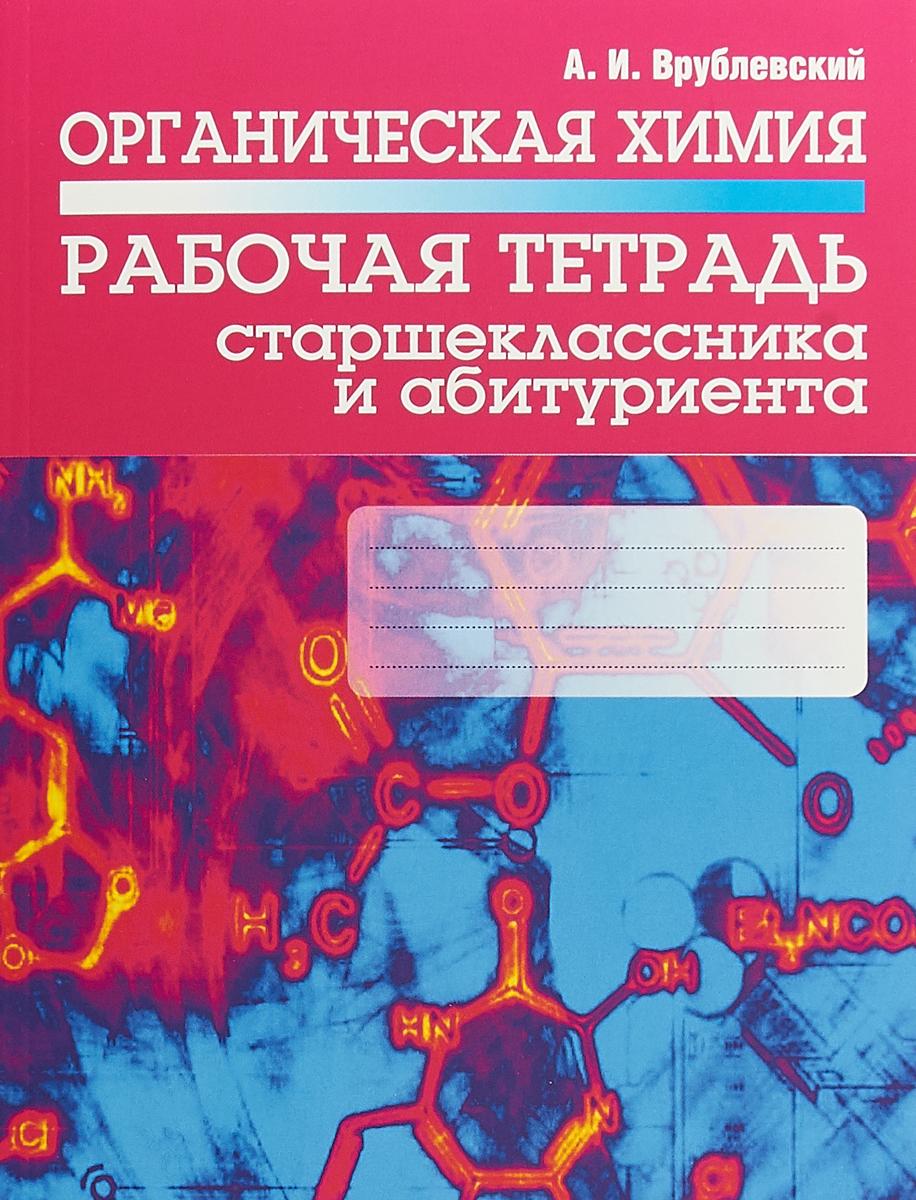 Александр Врублевский Органическая химия. Рабочая тетрадь старшеклассника и абитуриента