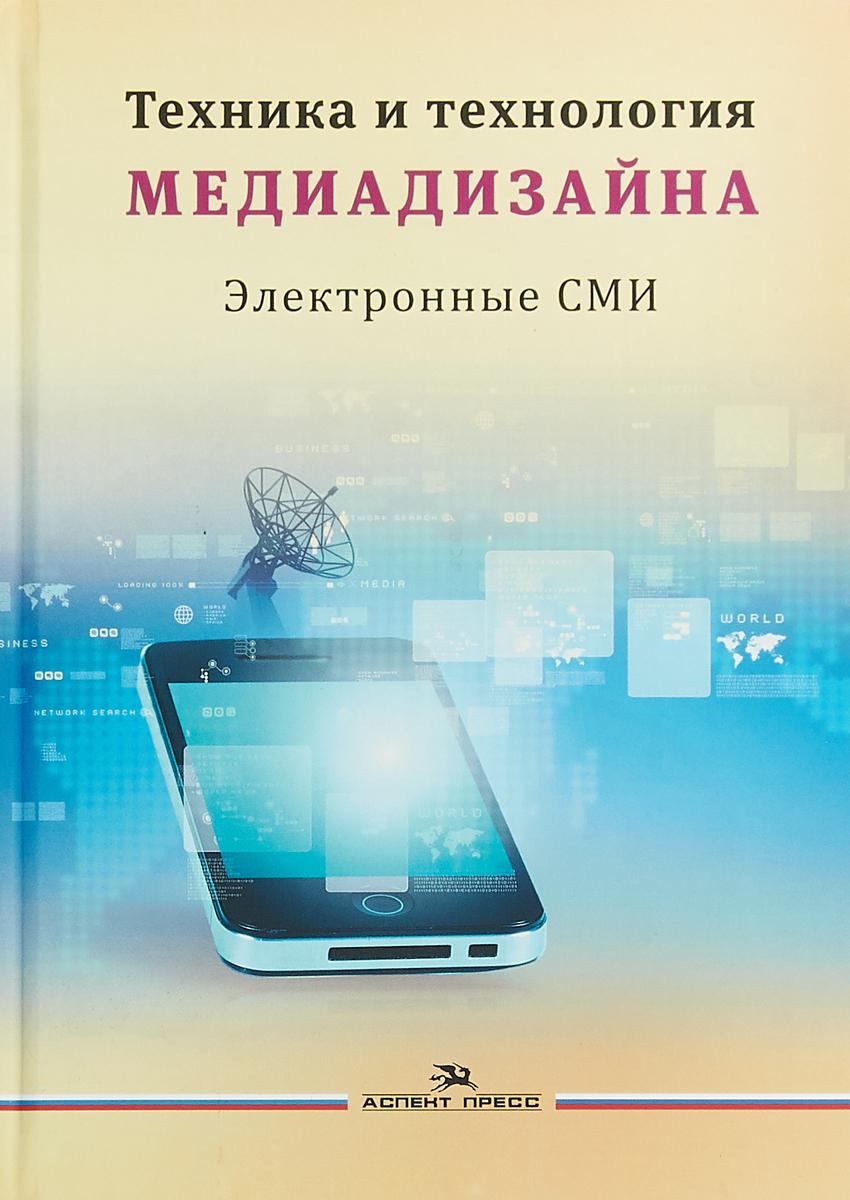 В. В. Тулупов Техника и технология медиадизайна. Книга 2 техника