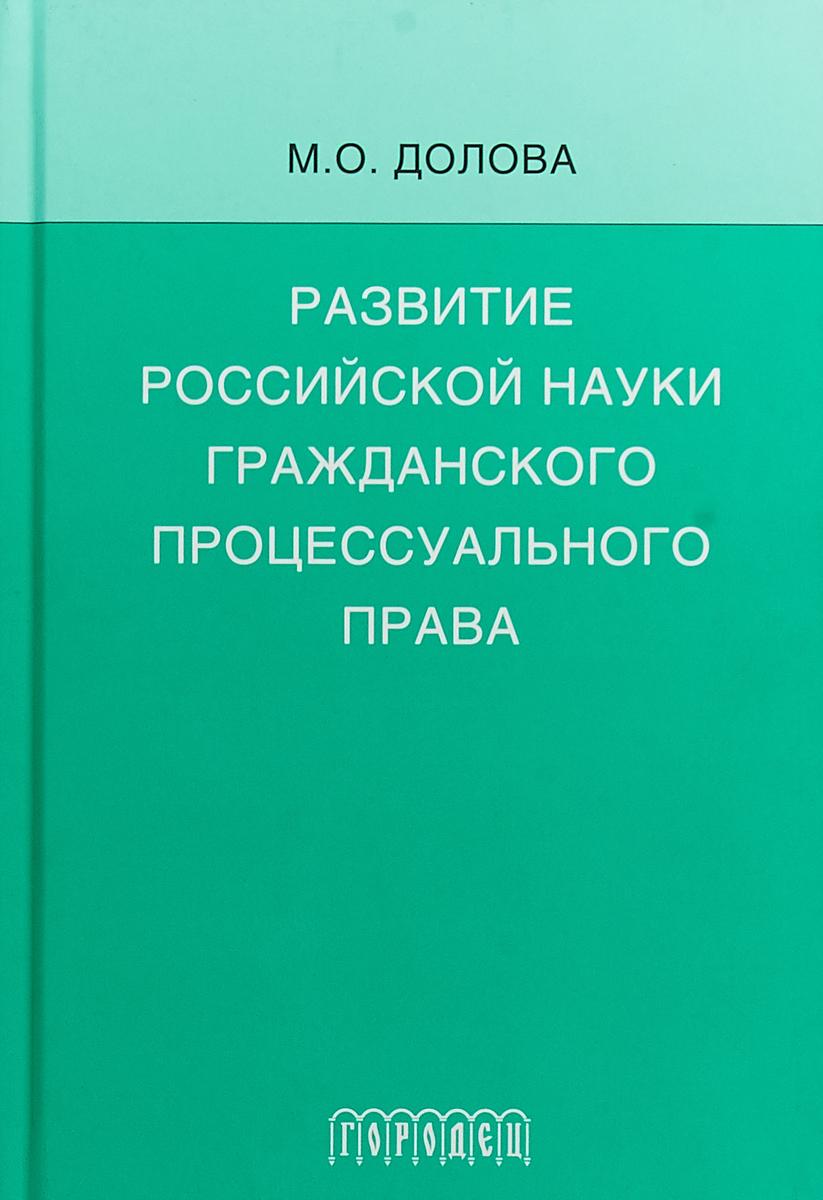 М. О. Долова Развитие российской науки гражданского процессуального права радько тимофей николаевич основы гражданского процессуального права