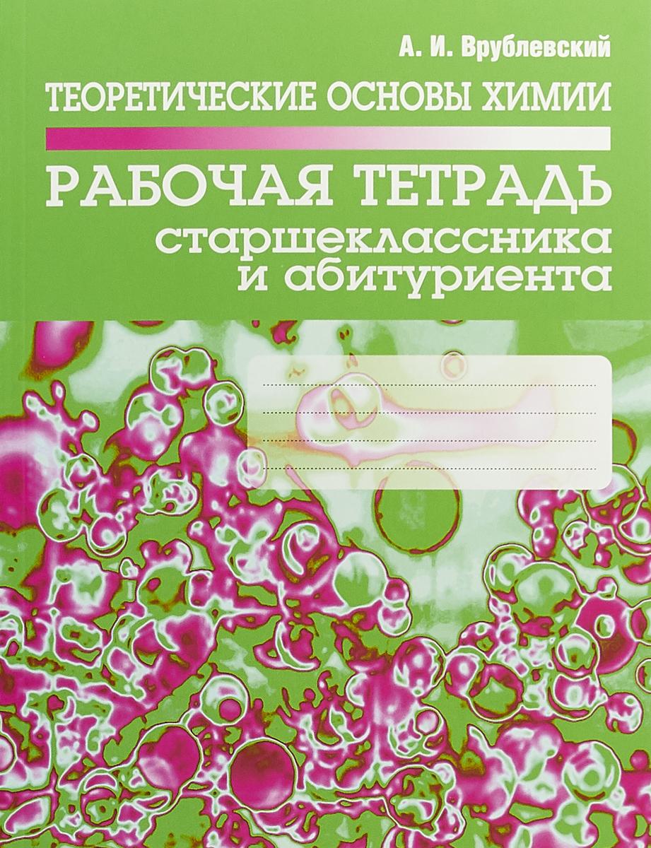 Александр Врублевский Теоретические основы химии. Рабочая тетрадь старшеклассника и абитуриента
