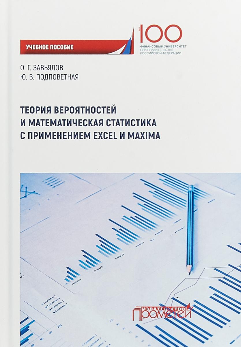 О. Г. Завьялов,Ю. В. Подповетная Теория вероятностей и математическая статистика с применением Excel и Maxima. Учебное пособие