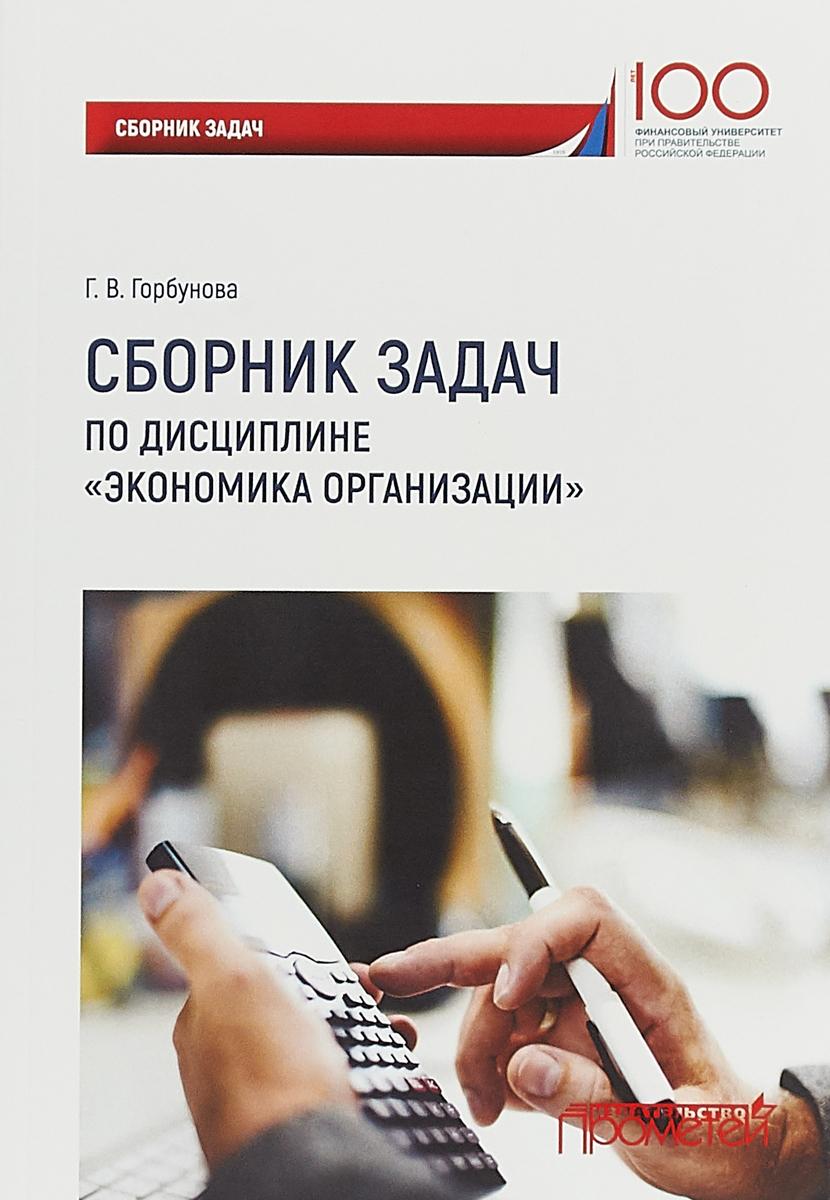 """Г. В. Горбунова Сборник задач по дисциплине """"Экономика организации"""""""