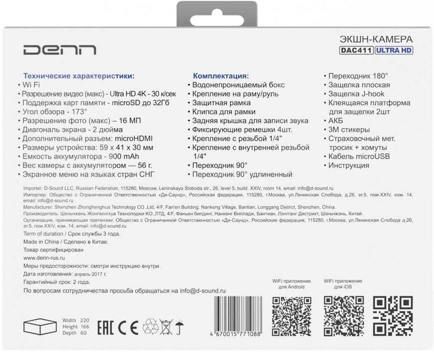 Экшн-камера Denn DAC411 Denn