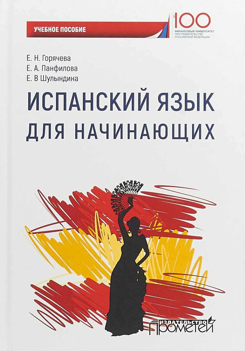 Е. Н. Горячева, Е. А. Панфилова, Е. В. Шулындина Испанский язык для начинающих. Учебное пособие