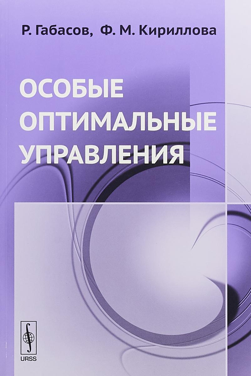 Р. Габасов, Ф. М. Кириллова Особые оптимальные управления
