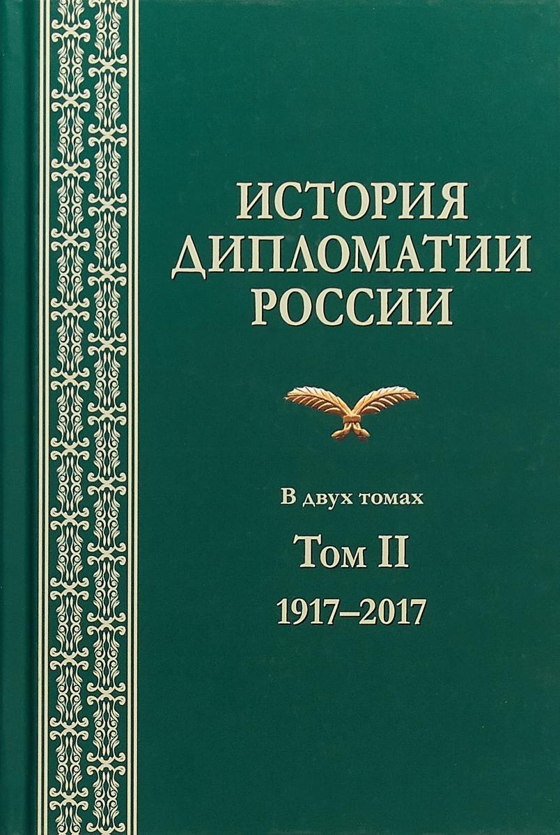 А. В .Торкунов , А. Н. Панов История дипломатии России. Том II 1917-2017
