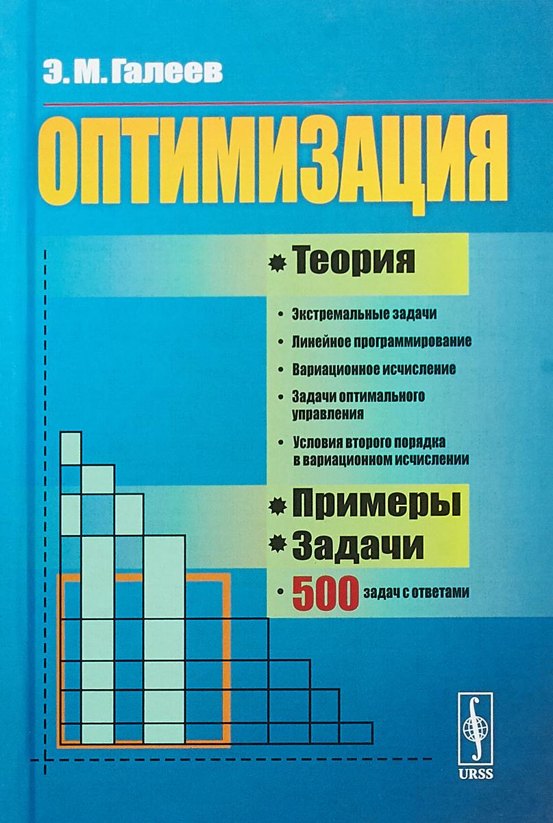 Э. М. Галеев Оптимизация. Теория, примеры, задачи