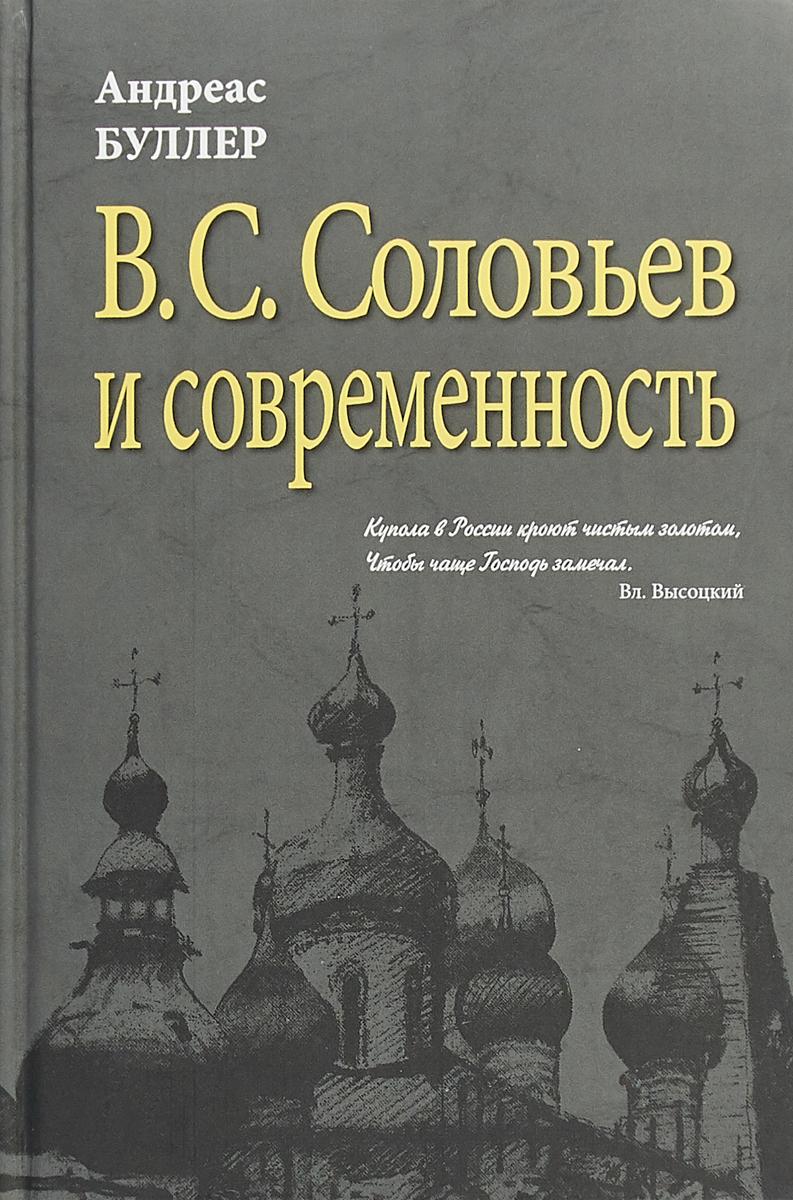 Андреас Буллер В.С. Соловьев и современность