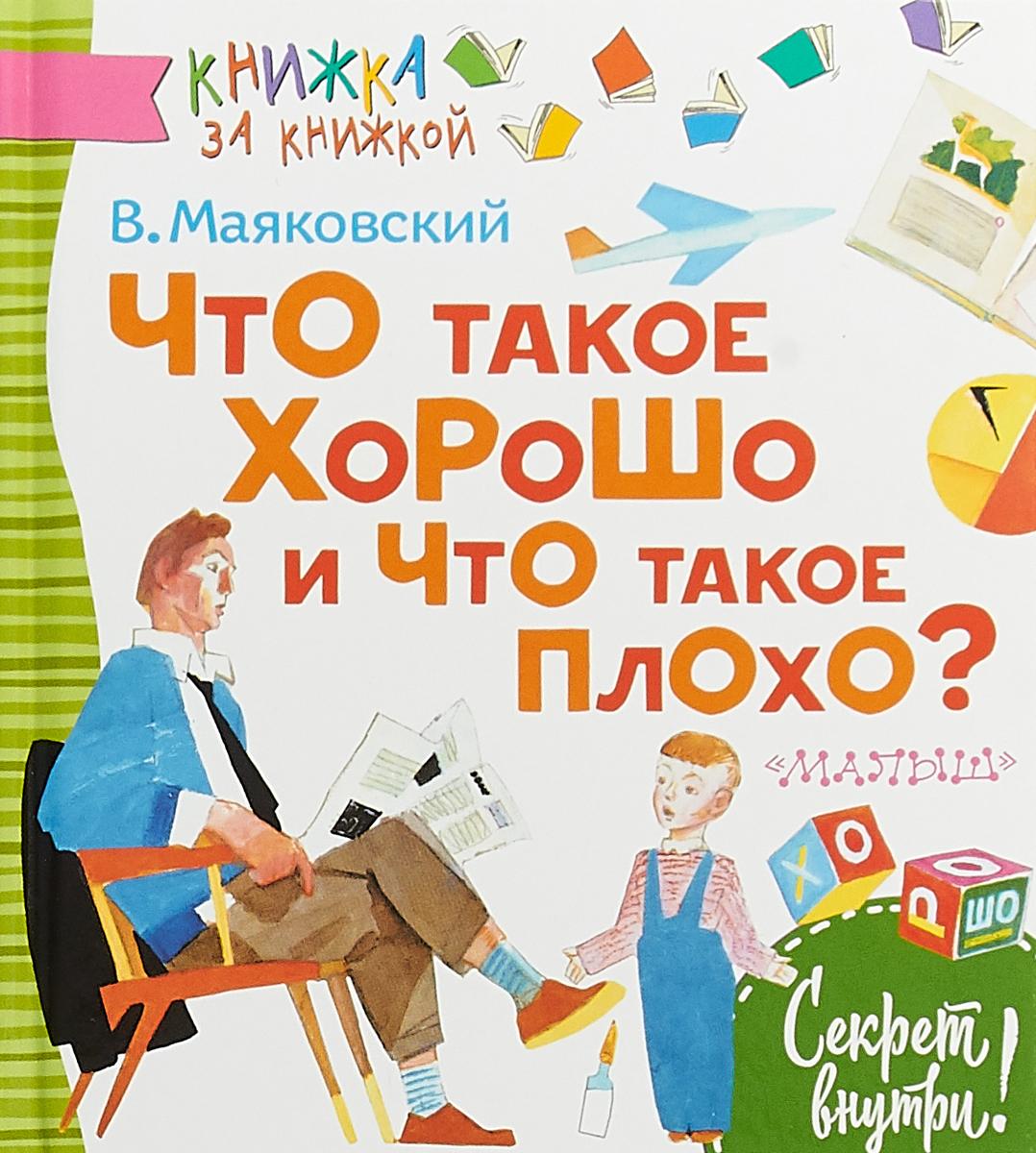 В. Маяковский Что такое хорошо и что такое плохо цена и фото
