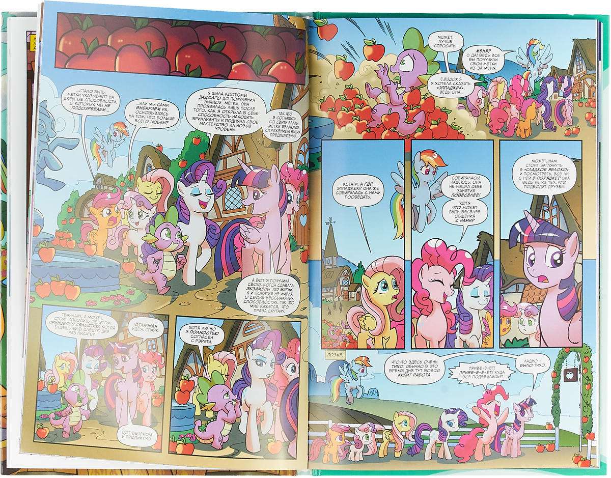 Книга My little pony. Дружба - это чудо. Том 8. Тэд Андерсон, Кристина Райс, Том Залер