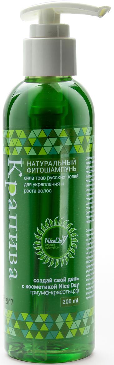 Натуральный фитошампунь КРАПИВА для укрепления волос , 250 мл. nice day натуральный фитошампунь клубника 200 мл