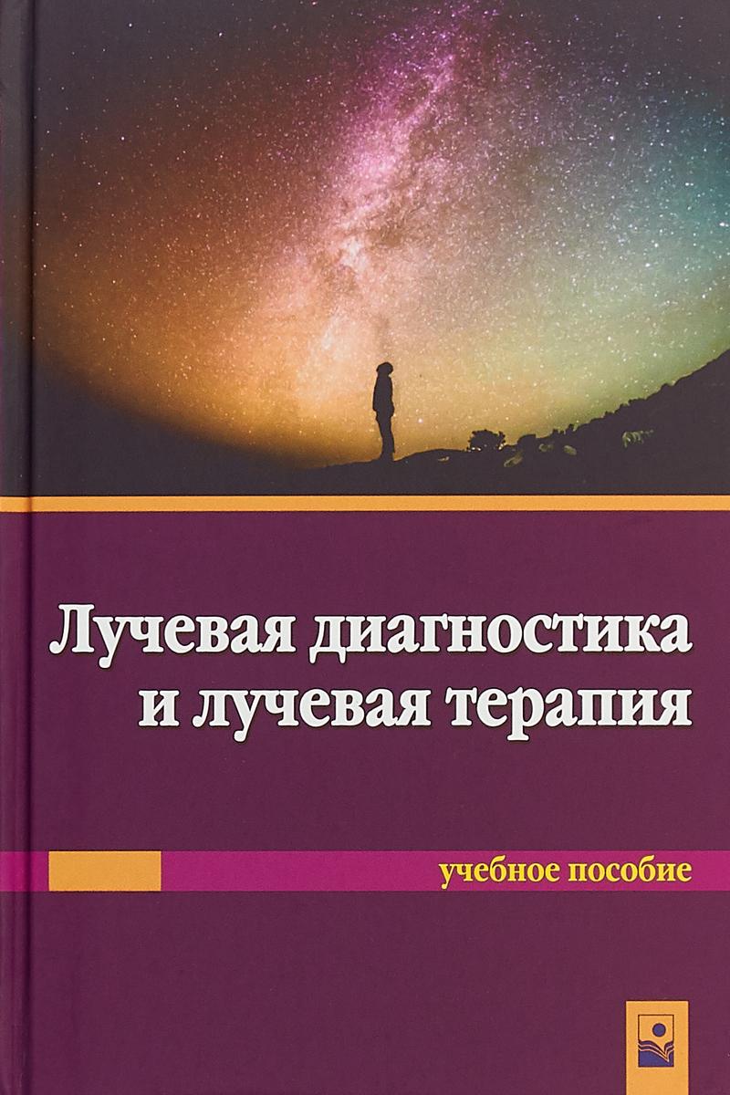 А. И. Алешкевич Лучевая диагностика и лучевая терапия