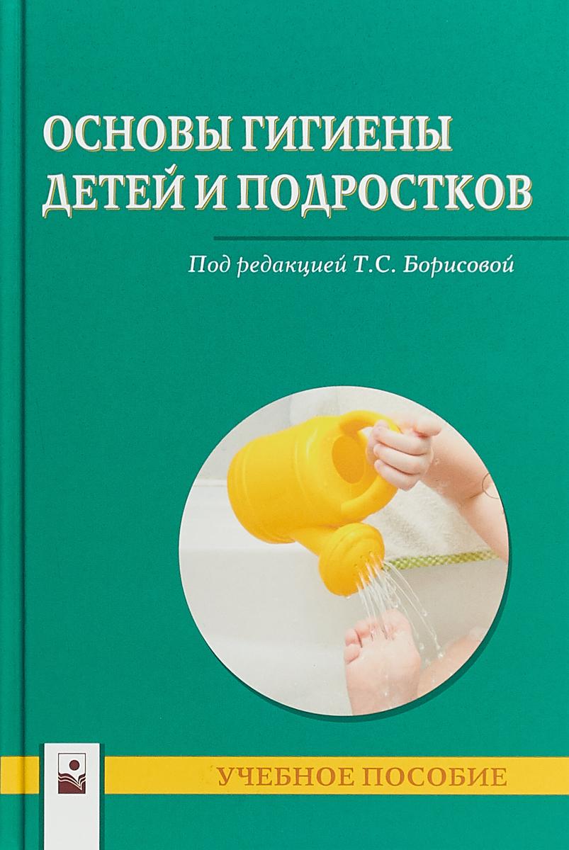 Татьяна Борисова Основы гигиены детей и подростков