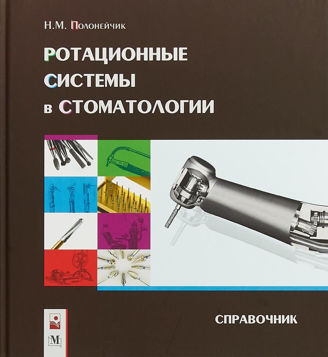 Н. М. Полонейчик Справочник. Ротационные системы в стоматологии
