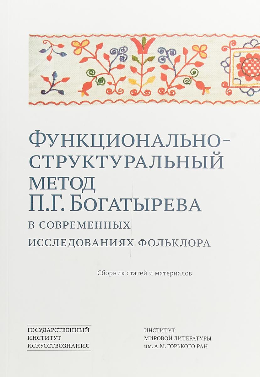 Функционально-структурный метод П. Г. Богатырева в современных исследованиях фольклора цены онлайн