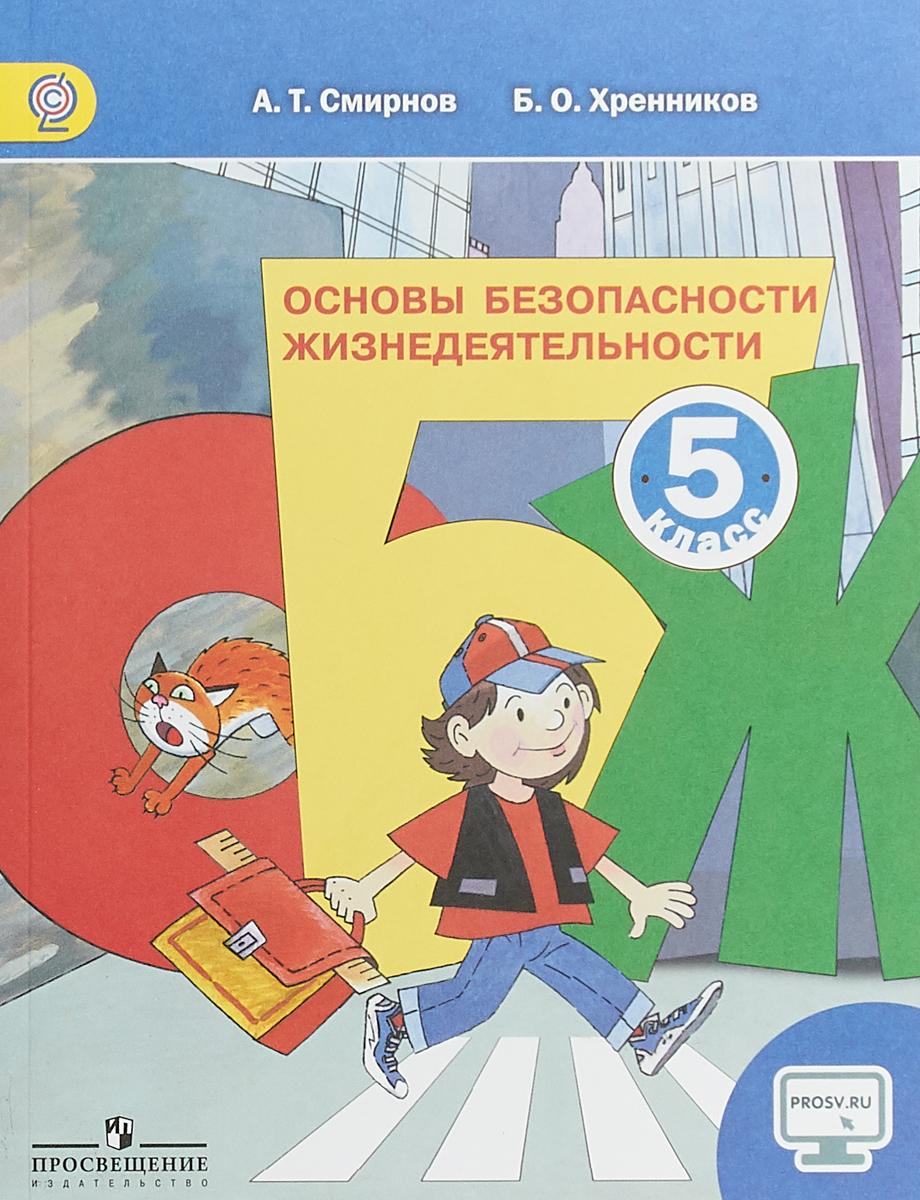 А. Т. Смирнов, Б. О. Хренников Основы безопасности жизнедеятельности. 5 класс. Учебник