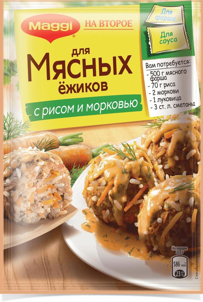 Maggi На второе для мясных ежиков с рисом и морковью, 37 г maggi на второе для сочных ребрышек барбекю 30 г