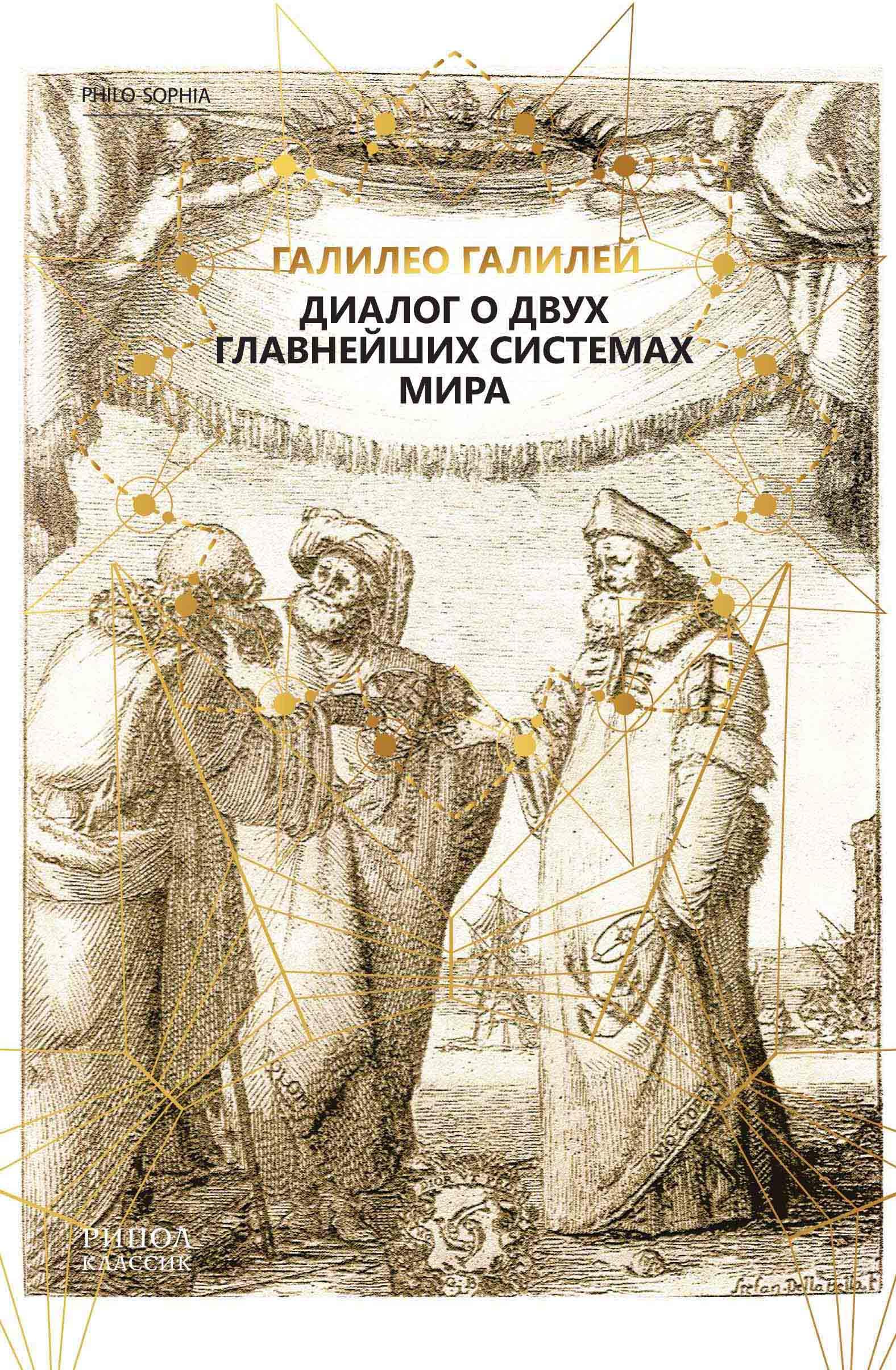 Галилео Галилей Диалог о двух главнейших системах мира