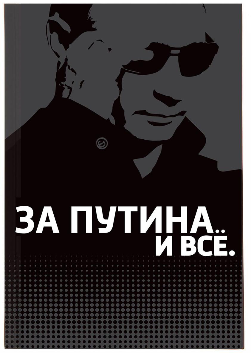 Ежедневник За Путина И все недатированный 80 листов цвет черный формат А51623562Ежедневник станет прекрасным подарком деловому человеку. Он сможет содержать всю ценную информацию. Красивый дизайн и высокое качество выделают блокнот из ряда подобных. Простые советы из тайм-менеджмента: Записывайте даже маленькие дела, а серьёзные задачи разделяйте на небольшие действия. Это поможет не забыть даже о незначительном задании и держать всё под контролем. Расставьте приоритеты для каждого дела, и вы поймёте, что должно идти в первую очередь. Опытные менеджеры распределяют задачи по четырём группам: срочно и важно; срочно, но не важно; важно, но не срочно; не важно и не срочно. Отмечайте выполнение своих задач и, по возможности, обращайте внимание на потраченное время. Такая тактика позволяет подходить к планированию взвешенно. Вы будете знать, сколько требуется на то или иное действие. Есть ещё один небольшой лайфхак - использовать разные цвета для разных типов задач или приоритетов. Это позволяет сбалансировать расписание и чётко понимать темп дня с первого взгляда на план.