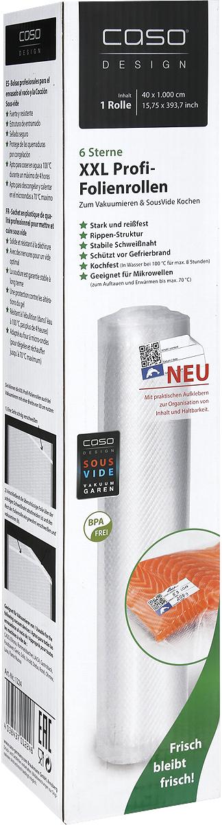 цена на CASO VC 40х1000 пленка в рулоне для вакуумного упаковщика