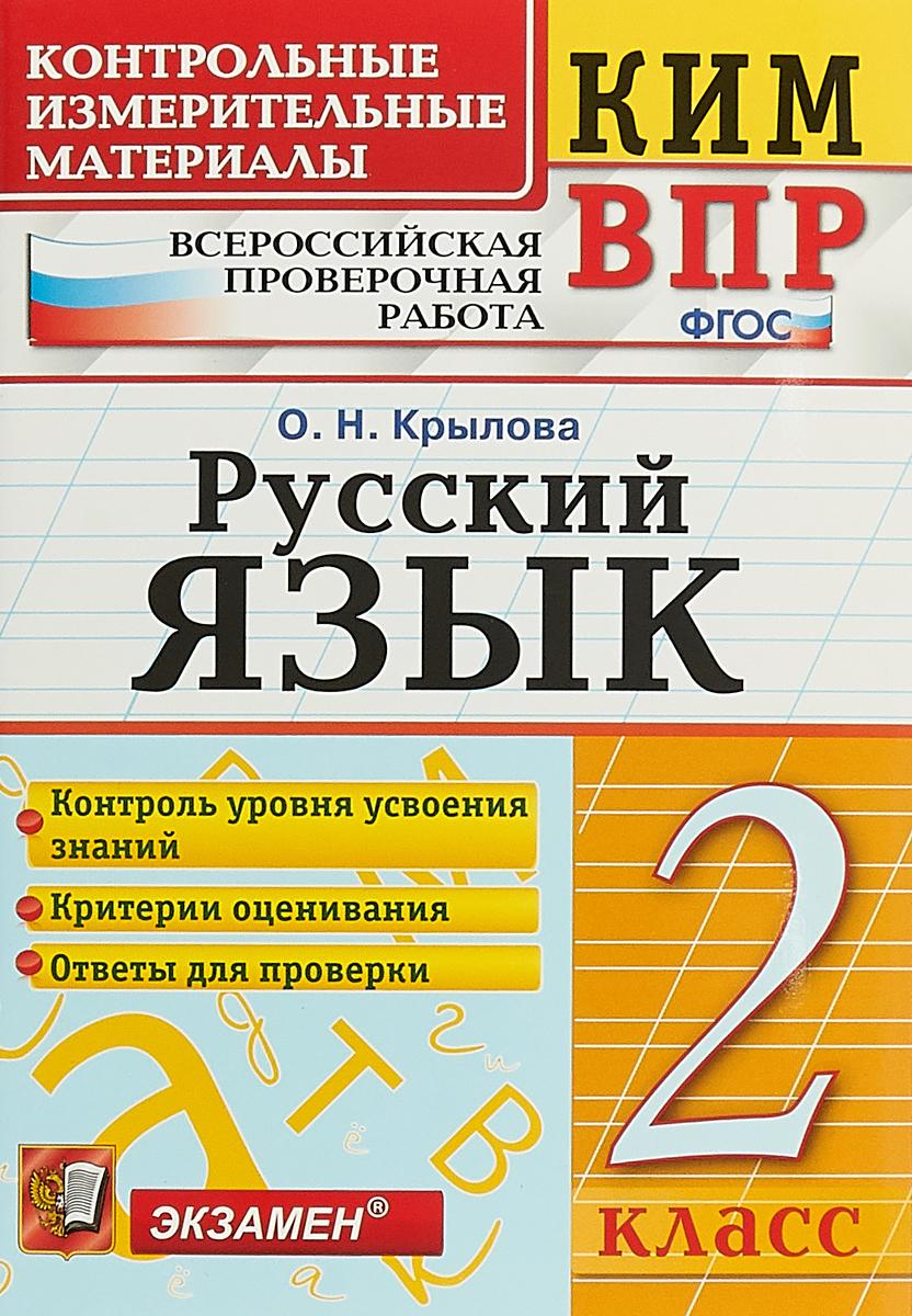 Русский язык. 2 класс. Всероссийская проверочная работа