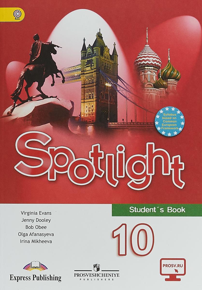 Virginia Evans, Jenny Dooley, Bob Obee, Olga Afanasyeva, Irina Mikheeva Spotlight 10: Student's Book / Английский язык. 10 класс. Базовый уровень. Учебник