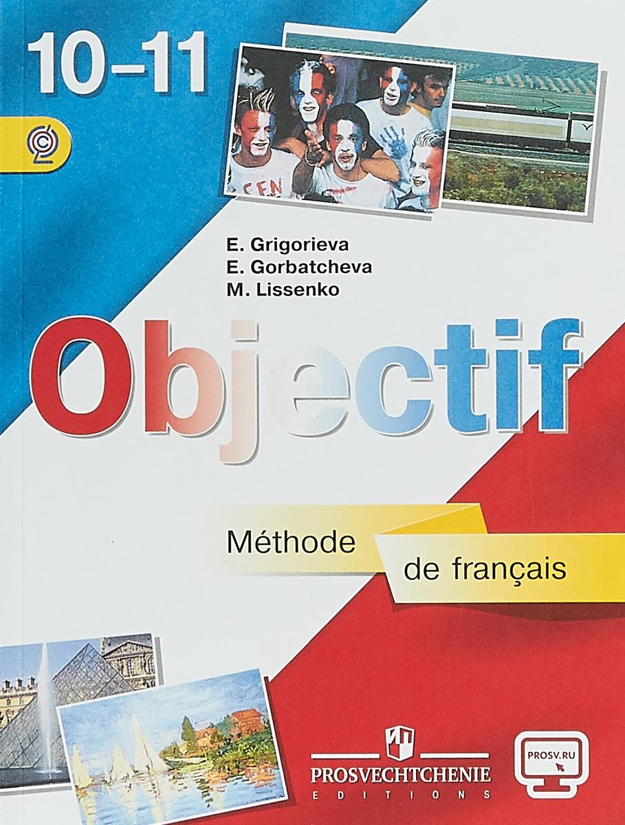 E. Grigorieva, E. Gorbatcheva, M. Lissenko Французский язык. 10-11 классы. Базовый уровень. Учебник