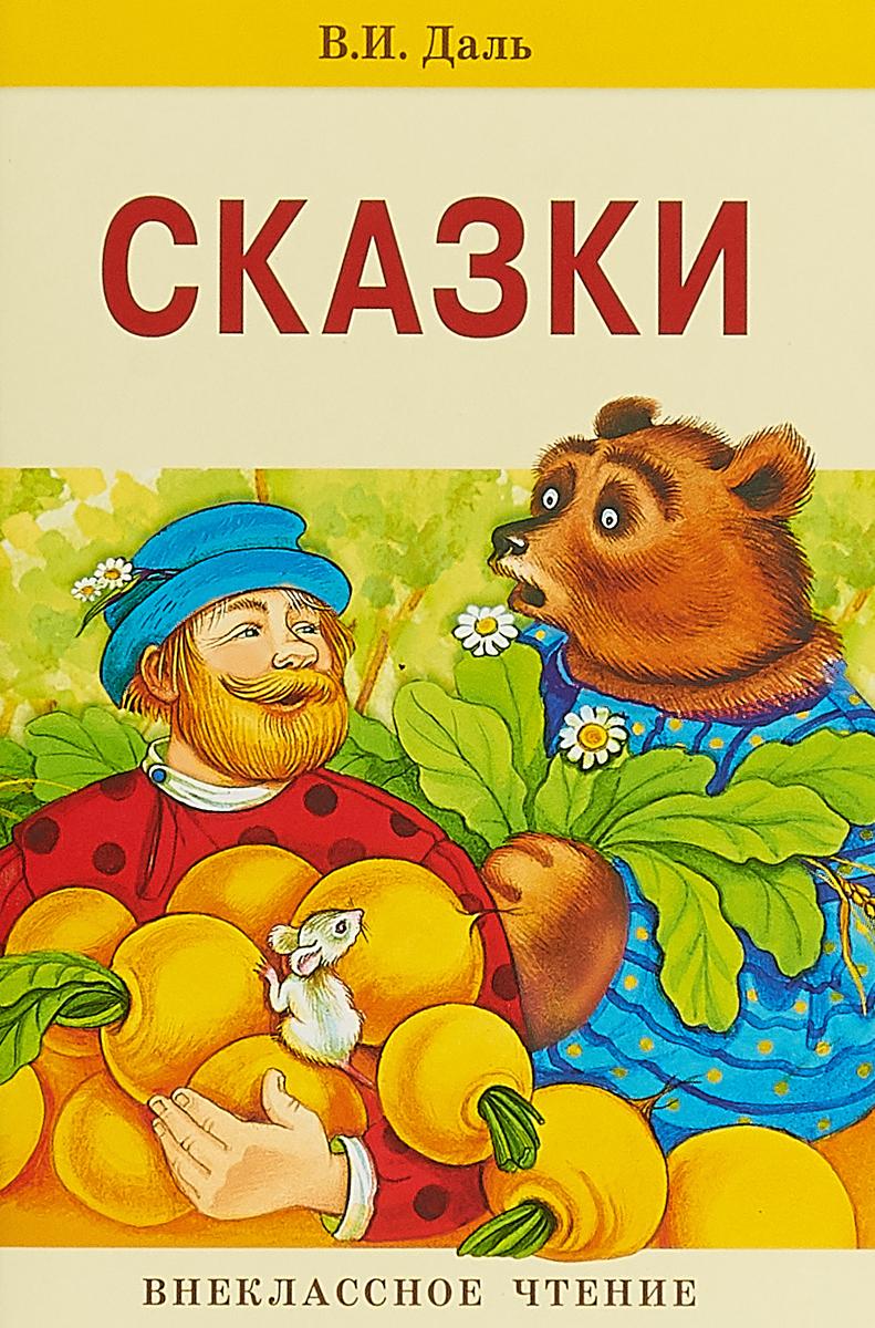 И. В. Даль Сказки