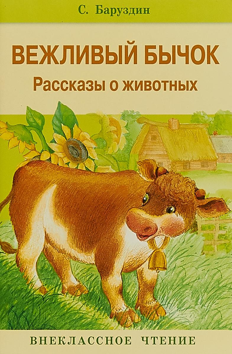 С. Баруздин Вежливый бычок баруздин с зачем белке хвост рассказы и маленькая повесть