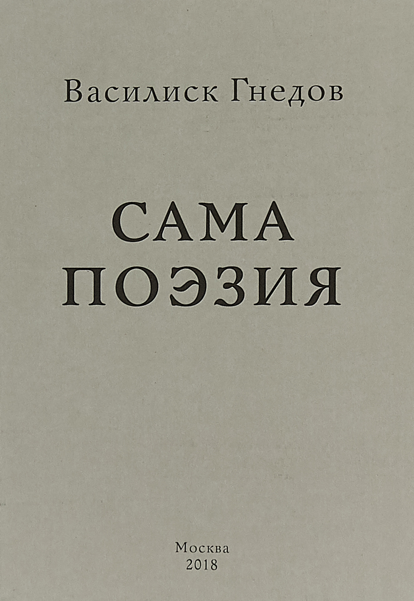 Василиск Гнедов Сама поэзия