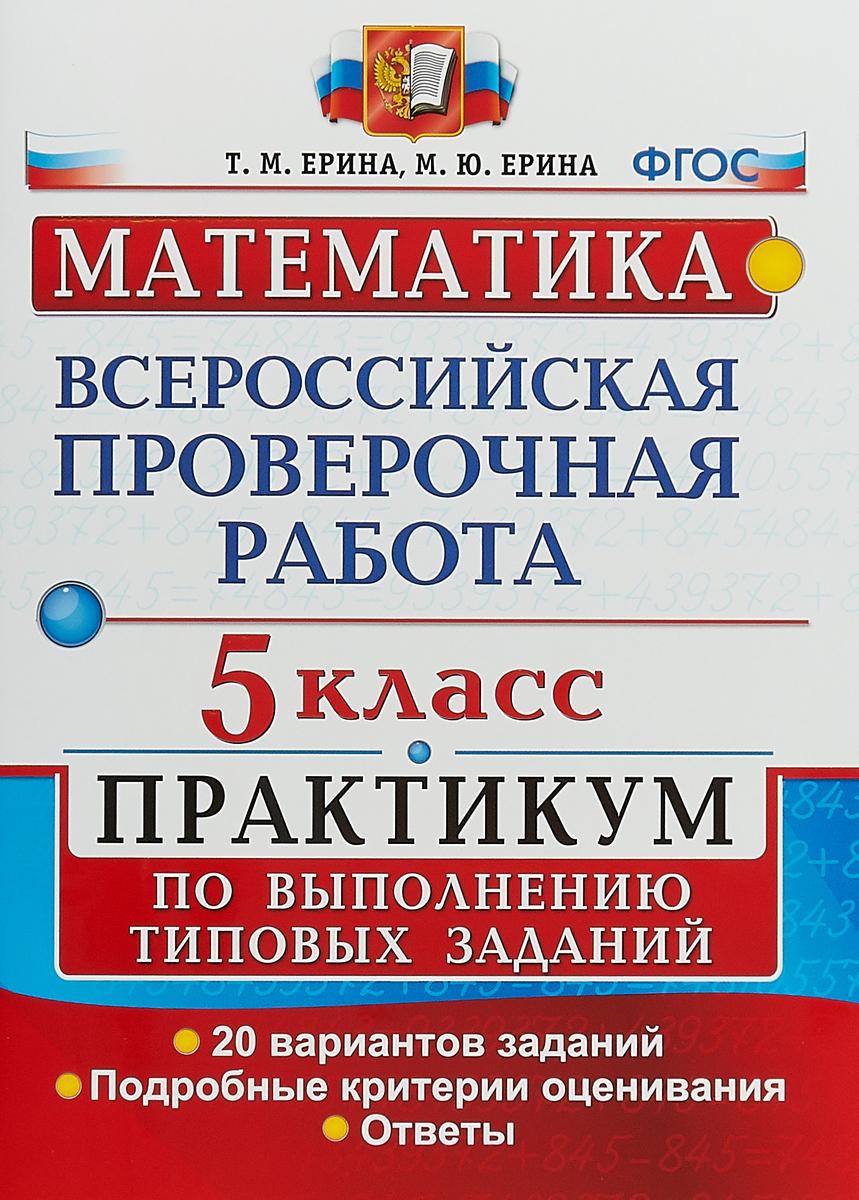 Т. М. Ерина, М. Ю. Ерина Математика. 5 класс. Всероссийская проверочная работа. Практикум по выполнению типовых заданий рудницкая в математика 2 класс всероссийская проверочная работа