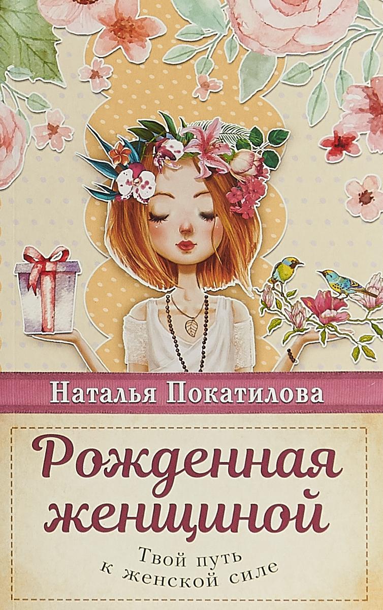 Наталья Покатилова Рожденная женщиной. Твой путь к женской силе бленфорд натали танец твой путь к идеальной фигуре