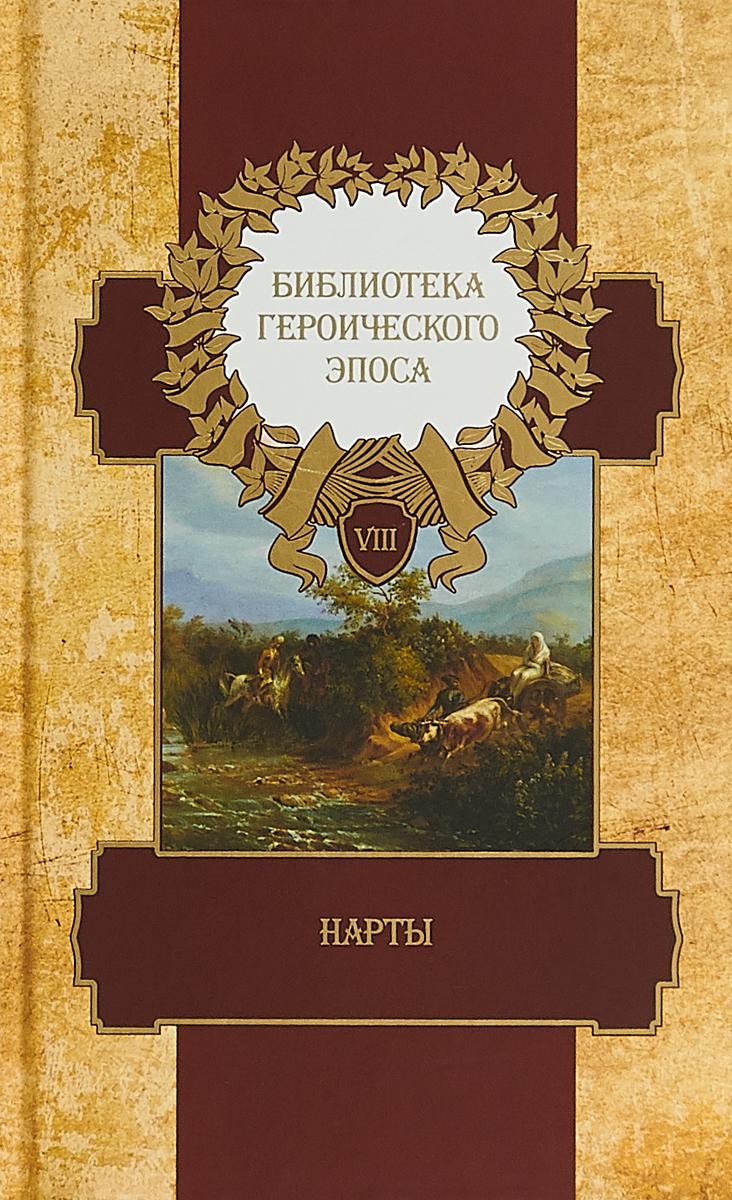 Библиотека героического эпоса. В 10-ти томах. Том 8. Нарты 0x0